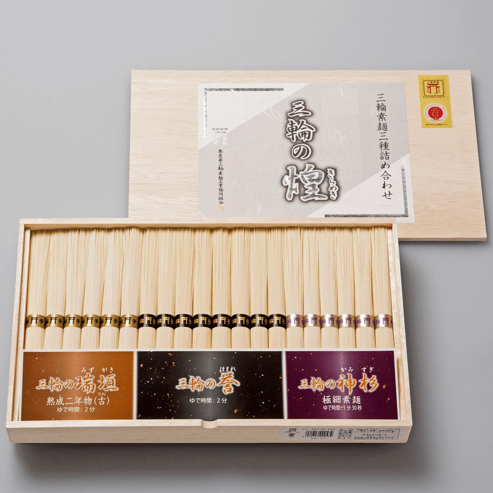 【食べ比べに】 三輪素麺三種詰め合わせ 三輪の煌(化粧木箱入り)