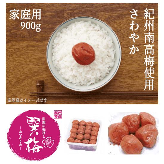 【家庭用】巽梅 さわやか:塩分8% 900g