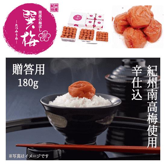 【贈答用】巽梅 辛仕込:塩分8% 180g