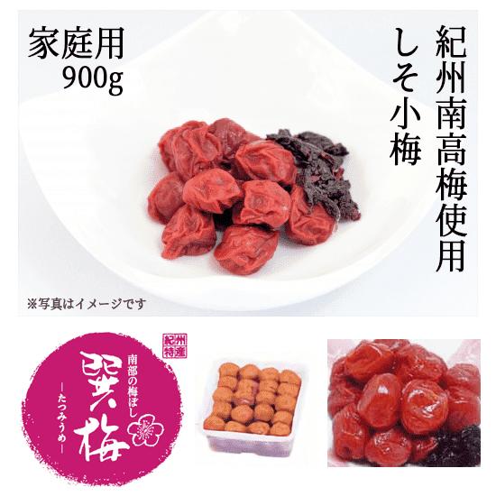 【家庭用】巽梅 しそ小梅:塩分11% 900g