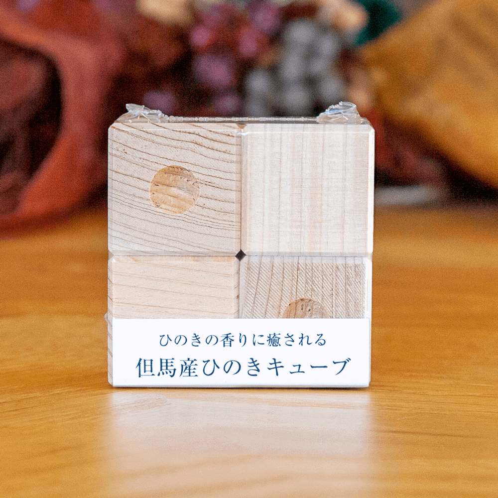 【森水】ひのきキューブ