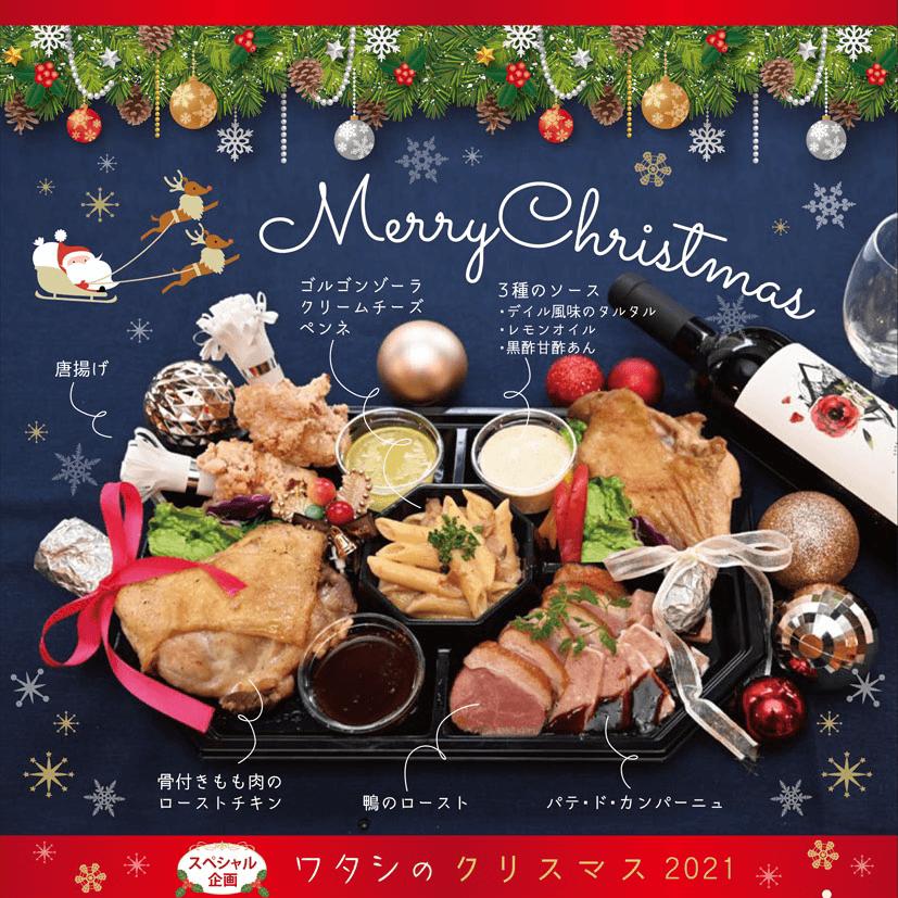 ワタシのクリスマス チキンディナーセット