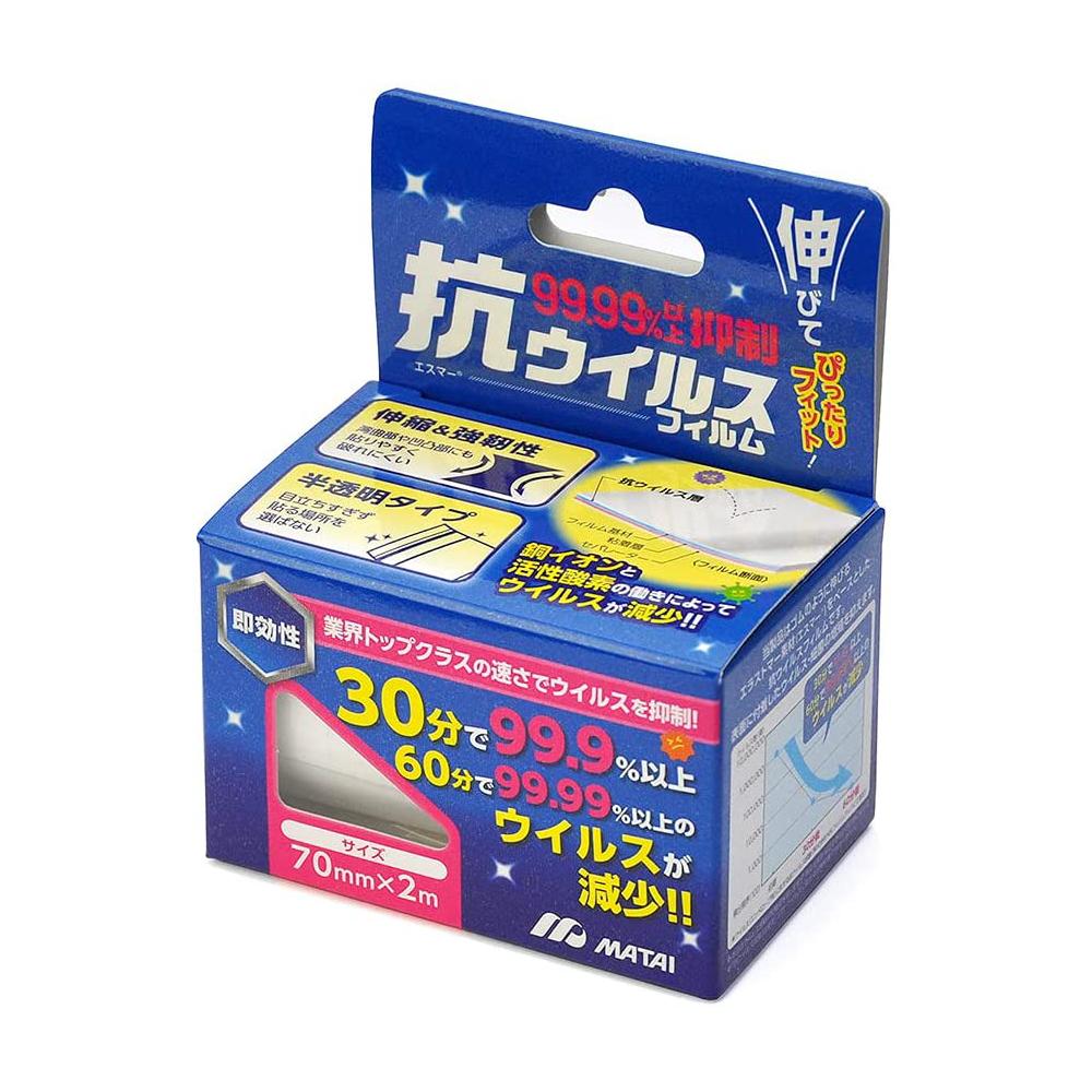 抗ウイルスフィルム エスマー  ロールタイプ (70mm×2m巻)