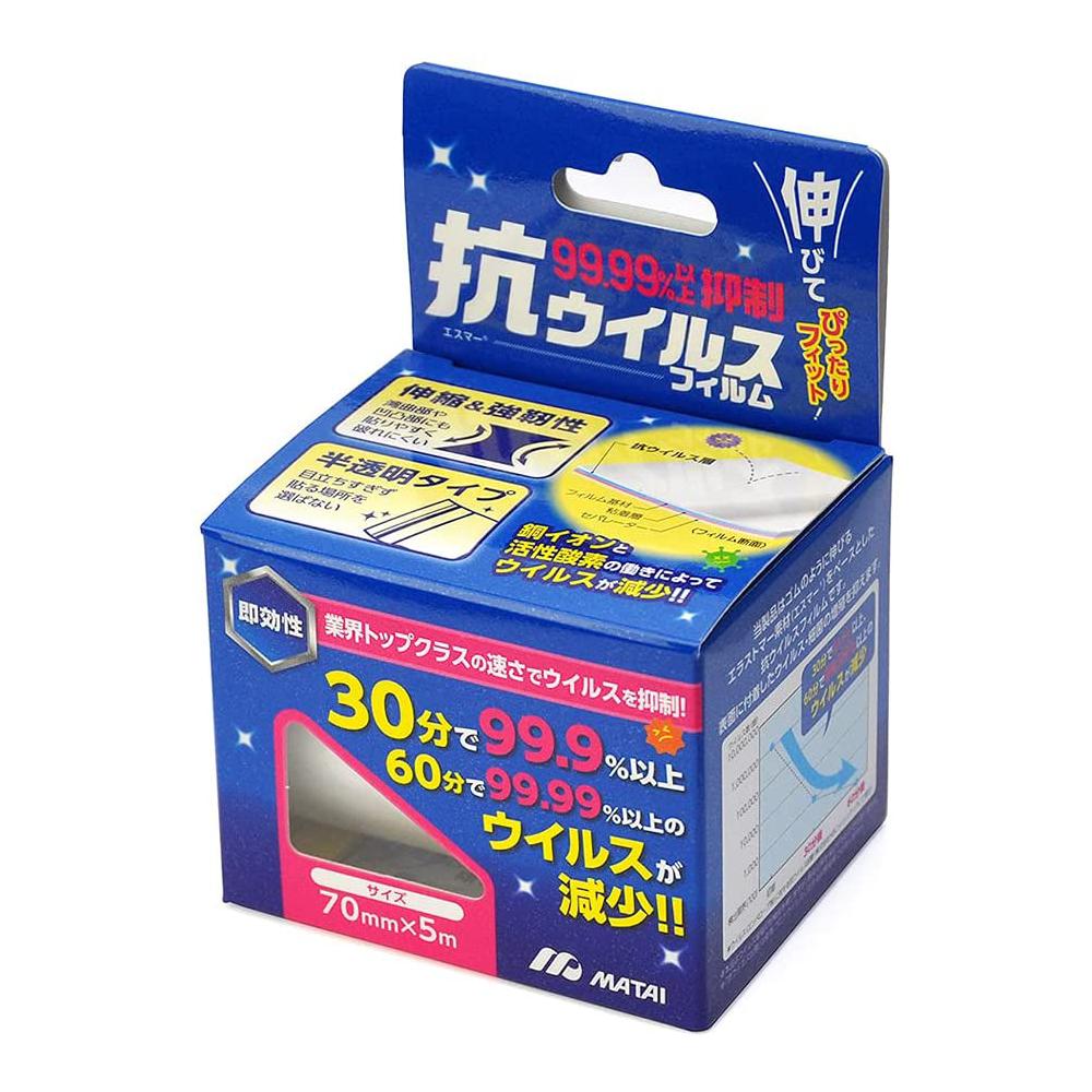 抗ウイルスフィルム エスマー ロールタイプ  (70mm×5m巻)