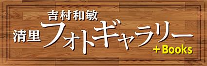 吉村和敏 清里フォトギャラリー+Books