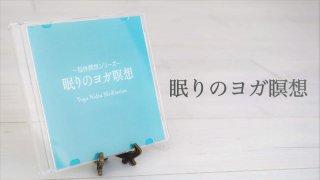 脳休瞑想シリーズ第一弾「眠りのヨガ瞑想」CD