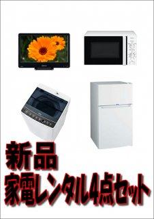 <img class='new_mark_img1' src='https://img.shop-pro.jp/img/new/icons2.gif' style='border:none;display:inline;margin:0px;padding:0px;width:auto;' />6ヶ月以上【レンタル月々6,000円(税別)】お任せ 新品 液晶テレビ・冷蔵庫・洗濯機・電子レンジ 4点セット