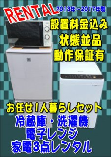 <img class='new_mark_img1' src='https://img.shop-pro.jp/img/new/icons25.gif' style='border:none;display:inline;margin:0px;padding:0px;width:auto;' />短期1〜5ヶ月【レンタル月々4,000円(税別)】お任せ 中古 冷蔵庫・洗濯機・電子レンジ 3点セット