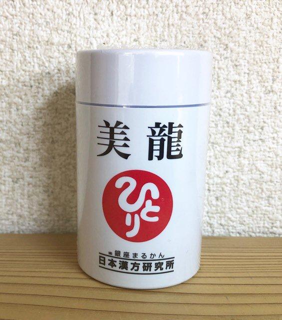 美龍【改良済】