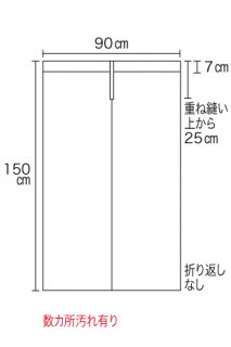 <img class='new_mark_img1' src='https://img.shop-pro.jp/img/new/icons20.gif' style='border:none;display:inline;margin:0px;padding:0px;width:auto;' />【在庫限り・特別価格】無地染め防炎ポリエステル「白」 縦150cm×横90cm