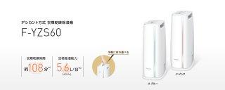 パナソニック F-YZS60-P 衣類乾燥除湿機 ピンク (木造7畳まで /鉄筋14畳まで /デシカント(ゼオライト)方式) 4549980225486