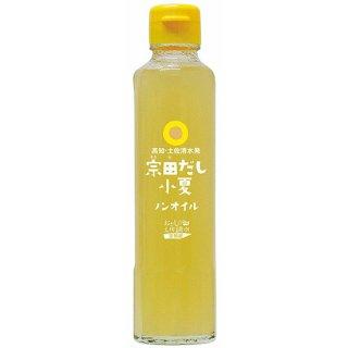 宗田だし 小夏ノンオイルドレッシング 190ml 土佐清水食品株式会社