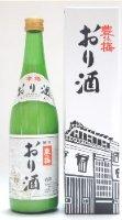 おり酒720(カートン入り)  高木酒造