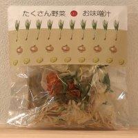 たくさん野菜 de お味噌汁(3袋)