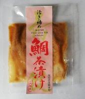 活き締め鯛茶漬け 60g (1〜2人分)【冷凍】