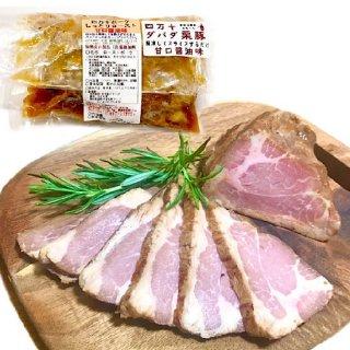 四万十ダバダ栗豚 しっとりローストポーク 200g(甘口醤油味・塩こうじ味) 【冷凍】