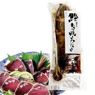 高知のわら焼きかつおのたたき 【冷凍】