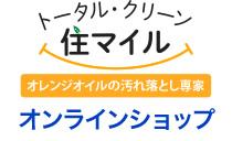 オレンジオイルの汚れ落とし専家 トータル・クリーン・住マイル