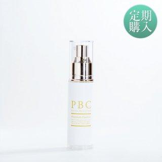【定期購入】PBCプレミアムエッセンス (2ヶ月ごとにお届け)