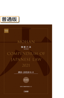 [普通版]商法 会社法セット