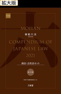 [拡大版]商法 会社法セット