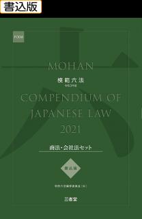 [書込版]商法 会社法セット