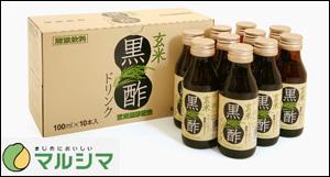 玄米黒酢ドリンク