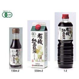 有機純正醤油(濃口) 550ml