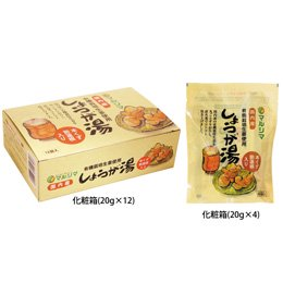 生姜湯・箱(有機生姜使用) 20g×12袋