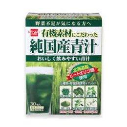 有機素材にこだわった純国産青汁 2.5g×30包