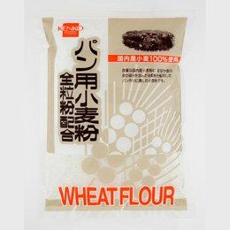 健康フーズ パン用小麦粉全粒粉 500g