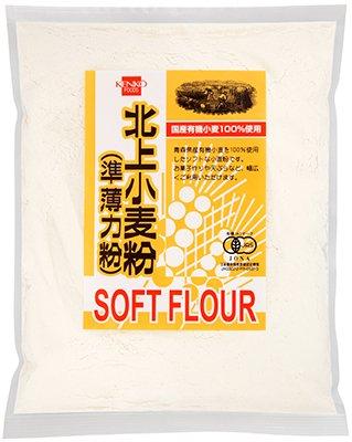 [終売]有機北上小麦粉(準薄力粉)