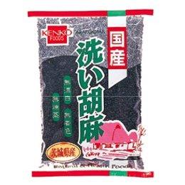 健康フーズ 国産 洗い胡麻(黒)