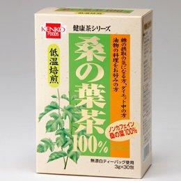 健康フーズ 健康茶シリーズ 桑の葉茶 箱
