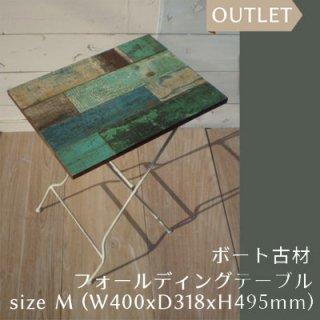 【OUTLET】フォールディング・テーブル M  ボート古材 送料無料【SDGs】 (CBB-009)