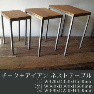 ネストテーブル / チーク + アイアン / 3点セット【送料無料】(IFN-29)