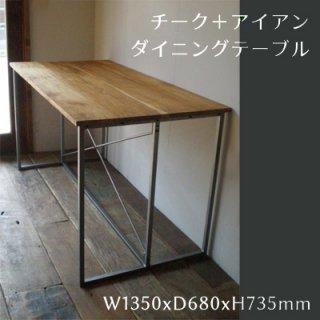 ダイニング テーブル / チーク + アイアン / 木 : 鉄 -1350