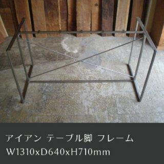 ダイニングテーブル アイアン脚フレーム  / 鉄 1310x640 (IFN-67)