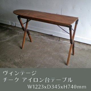 アンティーク アイロンテーブル / チーク コンソールテーブル - W1220 (UTB-051)