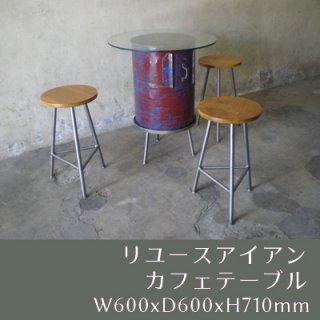 アイアン カフェ テーブル + ガラス天板 / ドラム 再利用 -600 【SDGs】(IFN-38)