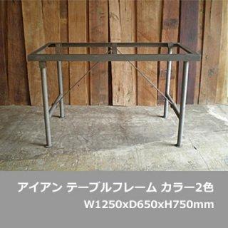 ダイニングテーブル用 アイアン脚フレーム ブラック 送料無料* / 1250x650 (IFN-79)