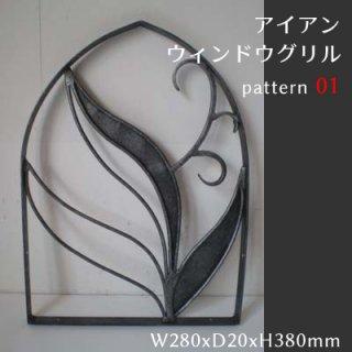 アイアン製 窓飾り ウィンドウグリル H380mm パターン01 (IGR-01)