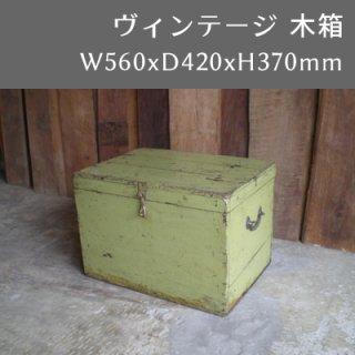 ヴィンテージ 木製衣装箱 アンティーク・グリーン -560x420x370mm 送料無料 (UBX-109)