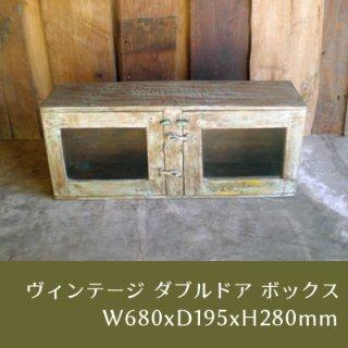 古材 スモールキャビネット ビンテージ小棚-W680xD195xH280mm 送料無料(UBX-111)