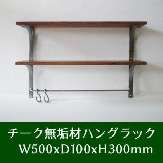 ハング ラック 2段 / キッチン収納棚 チーク アイアン Sカン付き / 500mm (OIR-032)