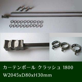 アイアン カーテンポール クラッシュ - 1800 /(PRT-200-L)