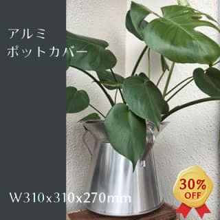 【SPRING SALE 30%off!!】アルミ 観葉植物用 鉢カバー H270mm (KMN-100)<img class='new_mark_img2' src='https://img.shop-pro.jp/img/new/icons21.gif' style='border:none;display:inline;margin:0px;padding:0px;width:auto;' />