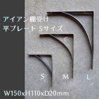 棚受け アイアン /セミマット シルバー /平プレート-S 110x150mm (PRT-001)《メール便可》