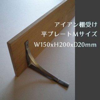 棚受け アイアン /セミマット シルバー /平プレート-M 150x200mm (PRT-002)《メール便可》