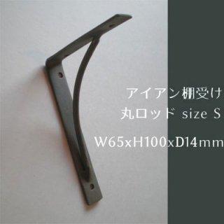 【再入荷】棚受け アイアン 鉄ナチュラル色 /丸ロッド -S 65x100mm (PRT-005) 《メール便可》<img class='new_mark_img2' src='https://img.shop-pro.jp/img/new/icons57.gif' style='border:none;display:inline;margin:0px;padding:0px;width:auto;' />